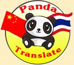 เป็น Aff ด้านขายของจีนต้องหาคนรับแปลภาษาจีน