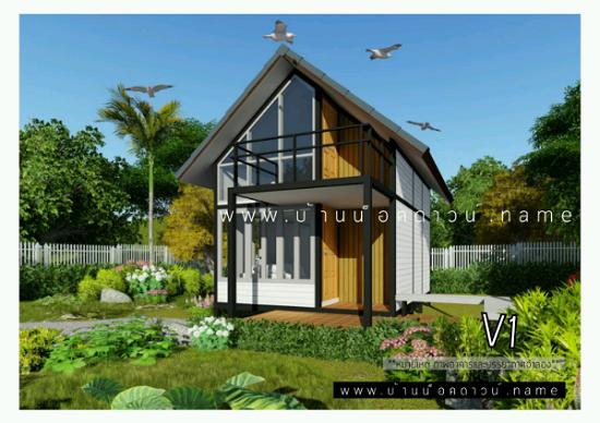 บ้านน็อคดาวน์ บ้านสำเร็จรูป รับออกแบบบ้านน็อคดาวน์ในฝัน