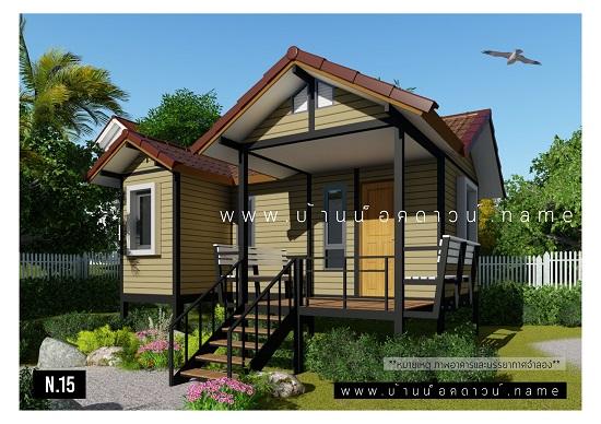 บ้านน็อคดาวน์ ขายบ้านสำเร็จรูปรับสร้างบ้านน็อคดาวน์ทั่วประเทศ โดยทีมช่างมืออาชีพ