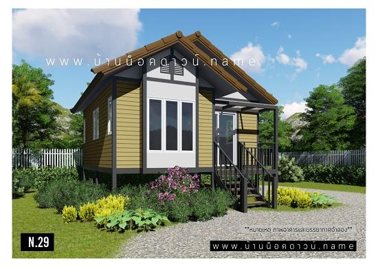 บ้านน็อคดาวน์ รับสร้างบ้านสำเร็จรูป ราคาย่อมเยาว์ By บ้านน็อคดาวน์.name