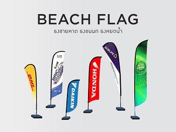 ธงชายหาด Beach Flag